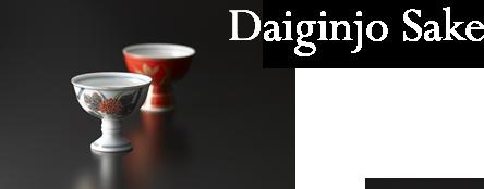 img01_DaiginjoSake