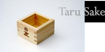 img11_TaruSake
